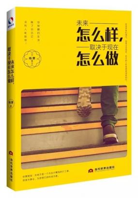 """在拼爹拼脸的时代学会""""拼命""""-----杨萧,企业家出书企业为您呈现"""