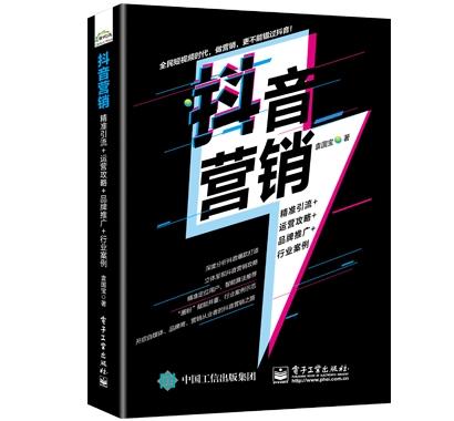 袁国宝:抖音营销:精准引流+运营攻略+品牌推广+行业案例
