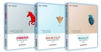 创新型企业系列【套装3册】上市发行啦!