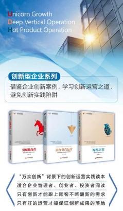 创新型企业系列【套装3册】上市发行