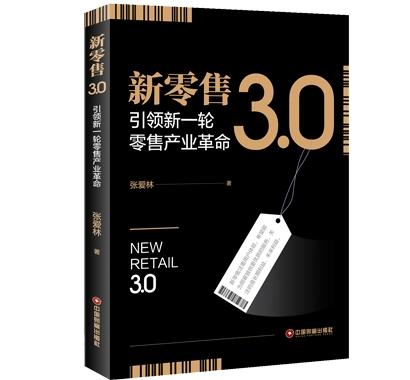 新零售3.0