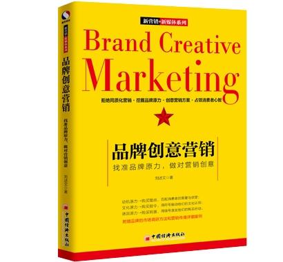 品牌创意营销:找准品牌原力  做对营销创意