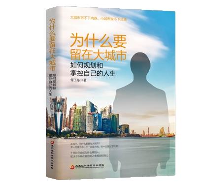 何玉东:为什么要留在大城市