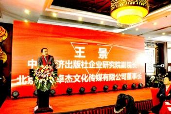 盛世卓杰董事长王景先生出席北京光山企业商会2020迎春年会