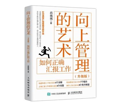 蒋巍巍:向上管理的艺术(第三版)