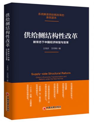 《供给侧结构性改革》获2016广东省优秀社会科学普及作品