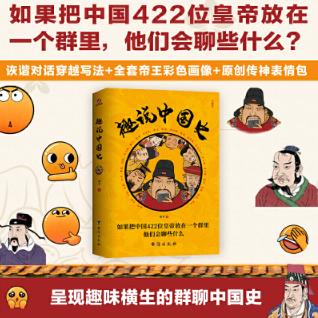 趣说中国史:如果把中国422位皇帝放在一个群里,他们会聊些什么?