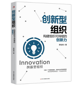 创新型组织:构建组织可持续的创新力