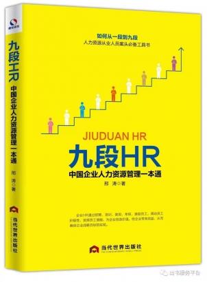 九段HR:中国企业人力资源管理