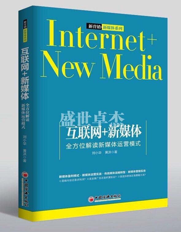 互联网+新媒体