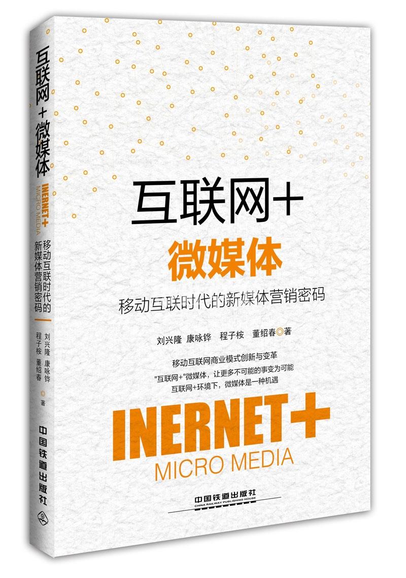 互联网+微媒体