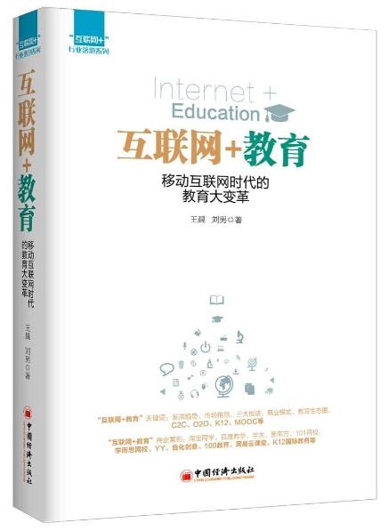 互联网+教育