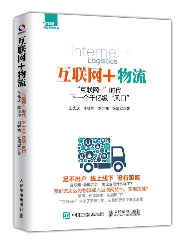 互联网+物流