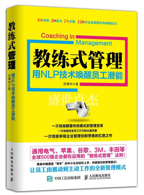 教练式管理