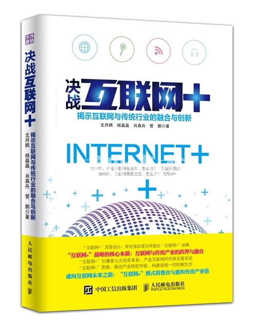 决战互联网