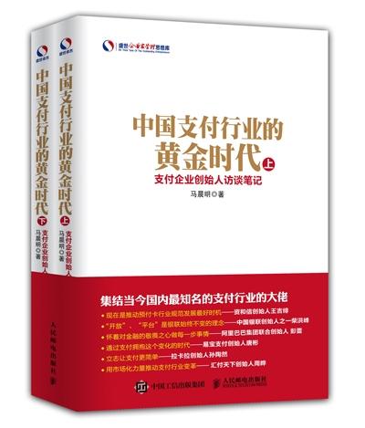 中国支付行业的黄金时代
