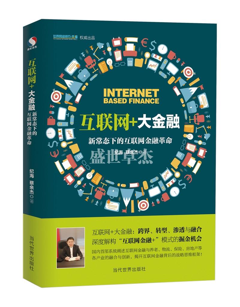 互联网+大金融