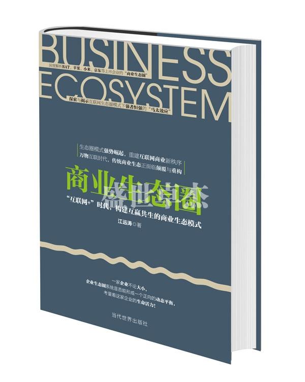 商业生态圈