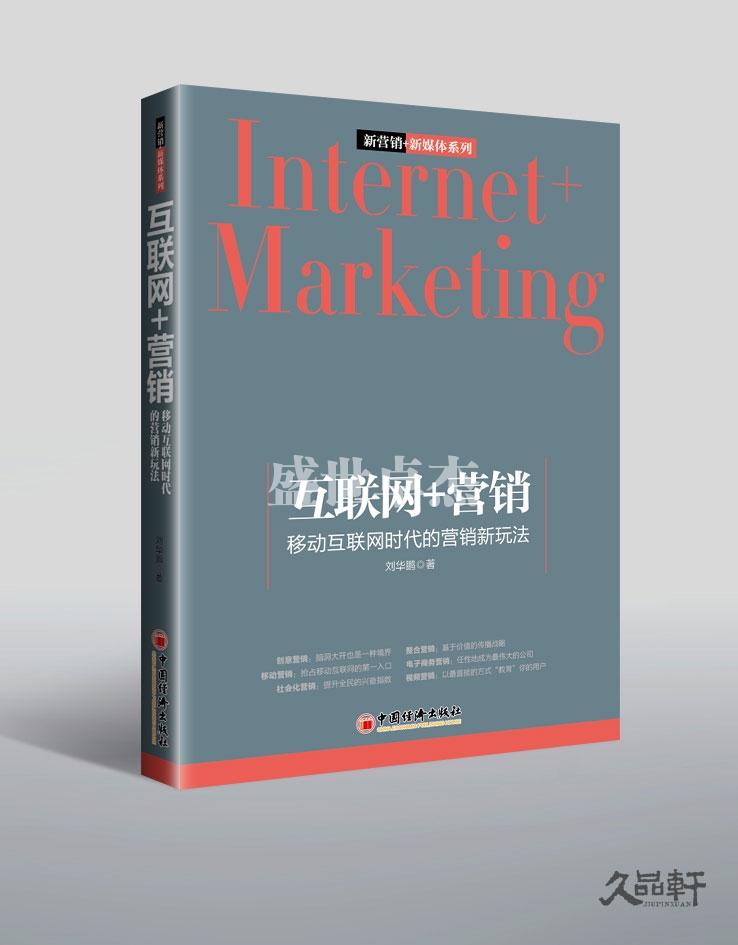 互联网+营销