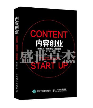 内容创业 运营实战 案例技巧 商业变现