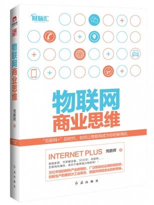 物联网商业思维