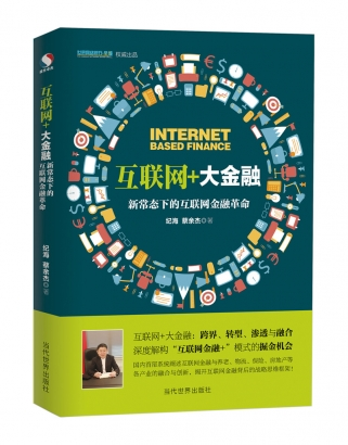 河北互联网+大金融