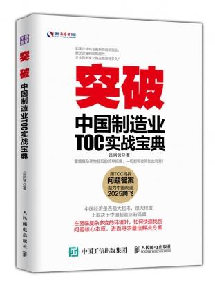 中国TOC工业制造业企业实战宝典