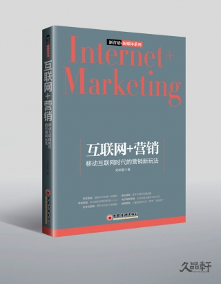 河北互联网+营销