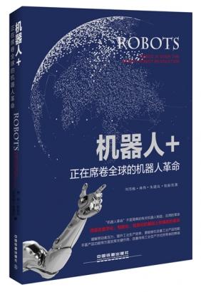 北京机器人+