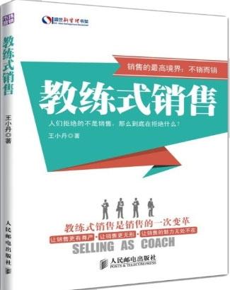 教练式销售