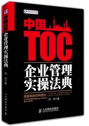 中国toc