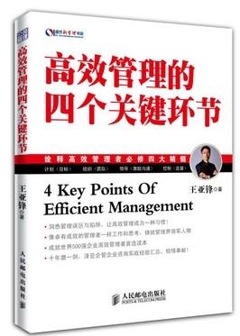 高效管理的四个环节