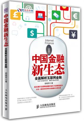 中国金融新生态