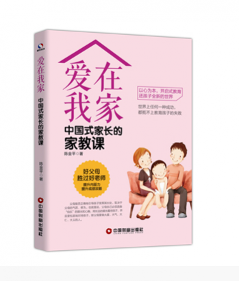 爱在我家:中国式家长的家教课