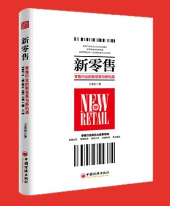 浙江新零售:零售行业的新变革与新机遇