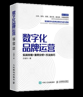 浙江数字化品牌运营:实战攻略 案例分析 方法技巧