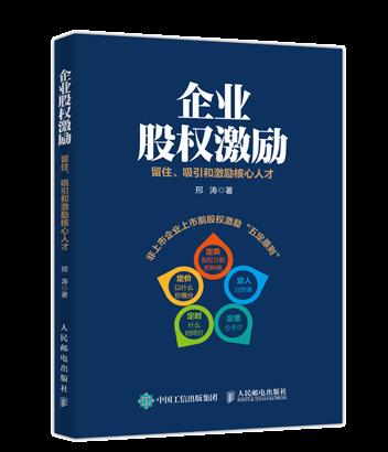 浙江企业股权激励:留住、吸引和激励核心人才
