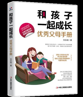 和孩子一起成长 优秀父母手册