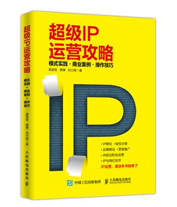 超级IP运营攻略.png